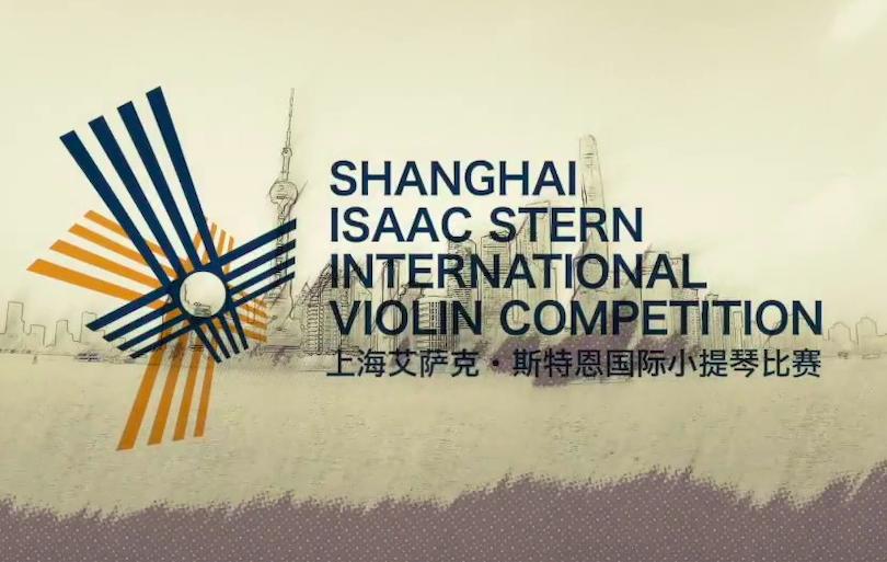 Shanghai Isaac Stern violin competition 2020